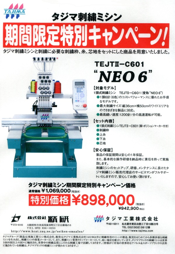 neo6145