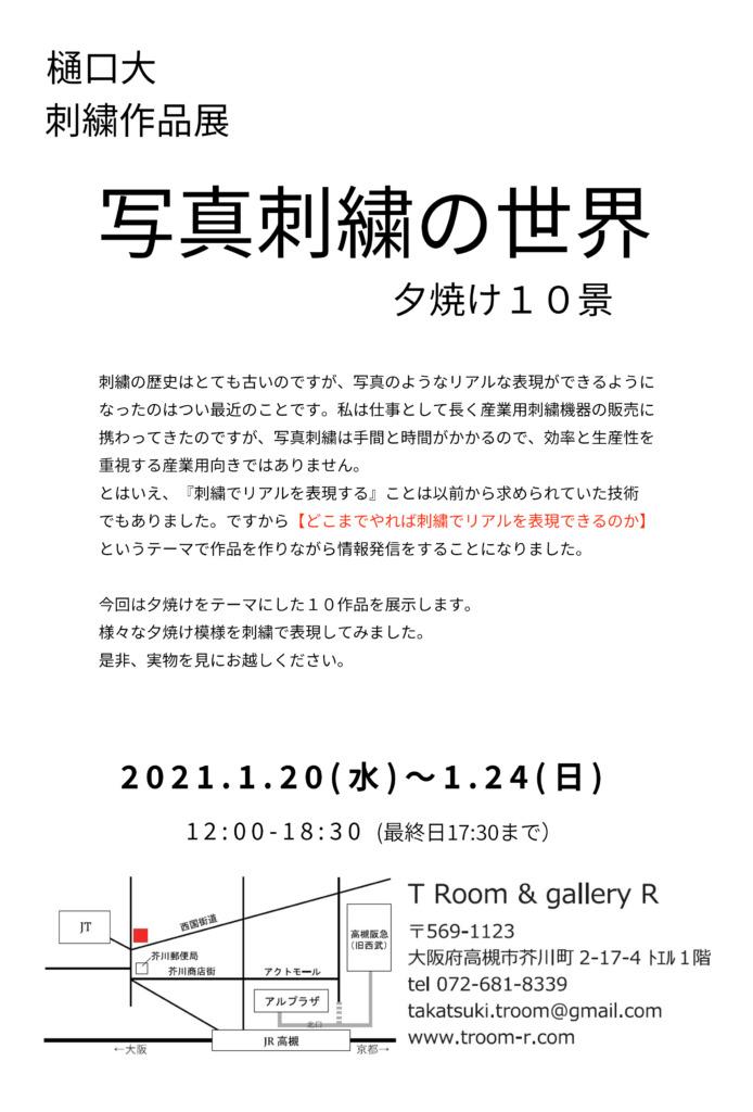 樋口大の個展「写真刺繍の世界−夕焼け10景」の案内状です。